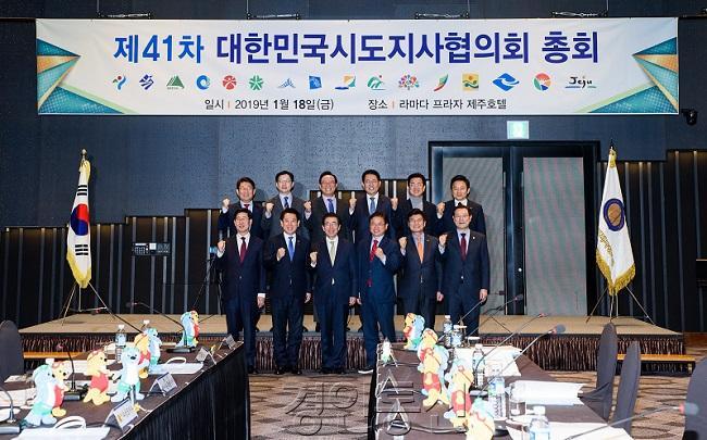 22 대한민국시도지사협의회 총회1.jpg