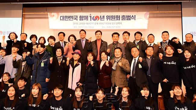 22 대한민국 함께 100년 위원회 단체.jpg