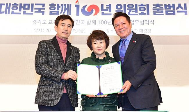 22 경기도 교육청과 100주년 관련 교육 공동발전을 위한 업무협약을 체결 .jpg