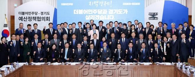 33 예산정책협의회.jpg