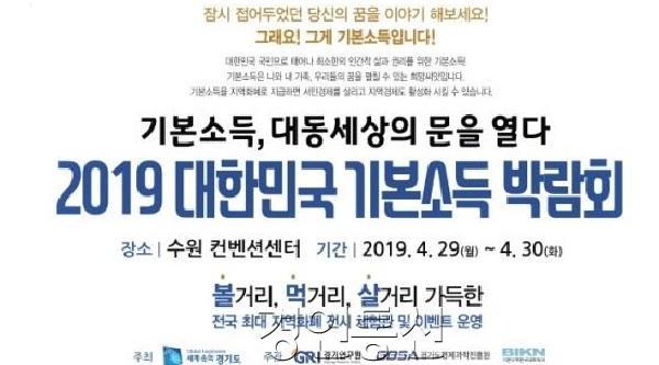 33  2019 대한민국 기본소득 박람회.jpg