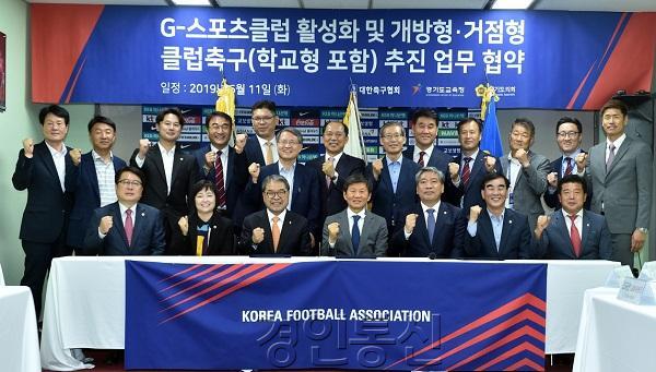22 G-스포츠클럽 업무협약.jpg
