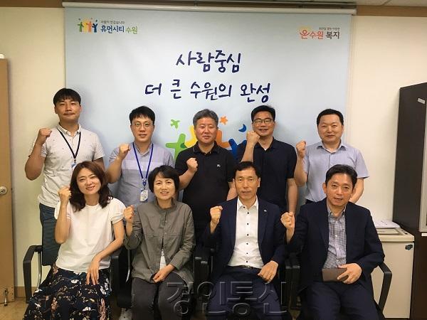 22수원형 사회복지 정책 발굴·연구하는 '온수원기획단' 출범.jpg