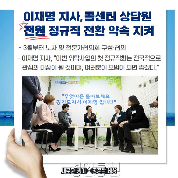 11 모바일보도자료(콜센터 정규직화)1.png