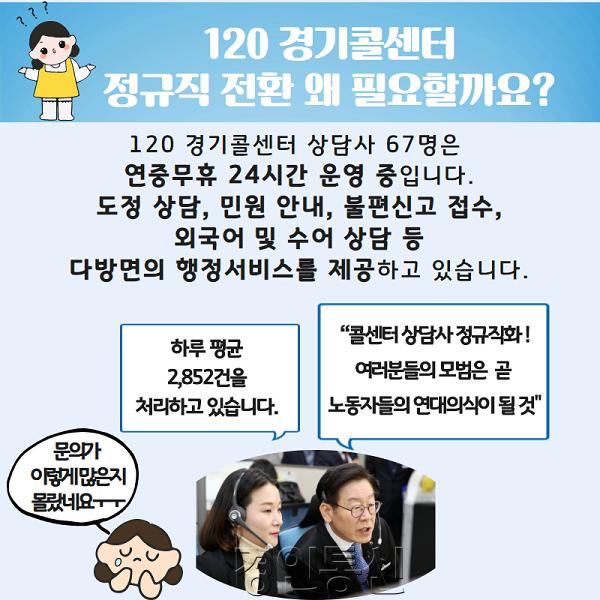 22 모바일보도자료(콜센터 정규직화)2.png