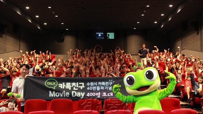 22카톡 친구' 40만 명 돌파 기념, '무비 데이.png