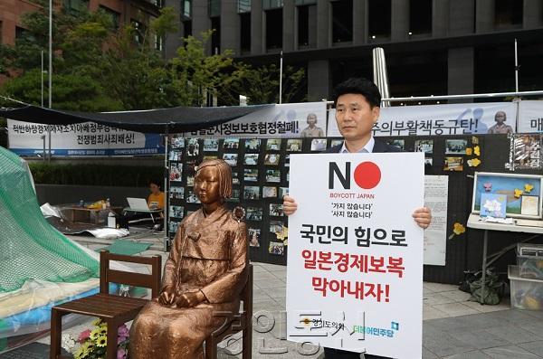 22김원기, 일본 경제보복 철회 촉구 릴레이 1인 시위 동참.jpg