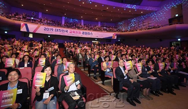 22 교육자치 콘퍼런스1.jpg