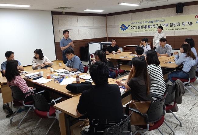 22 몽실학교 지역별 담당자 워크숍 개최(.jpg