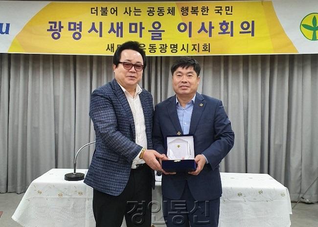 22 정대운 경기도의원, 지역발전 공로 인정받아 광명시새마을회 명예회장 위촉.jpg