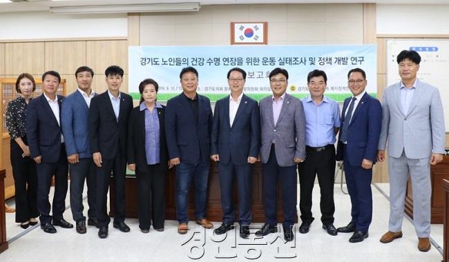 190910 경기도의회 스포츠복지정책 연구회 최종보고.jpg