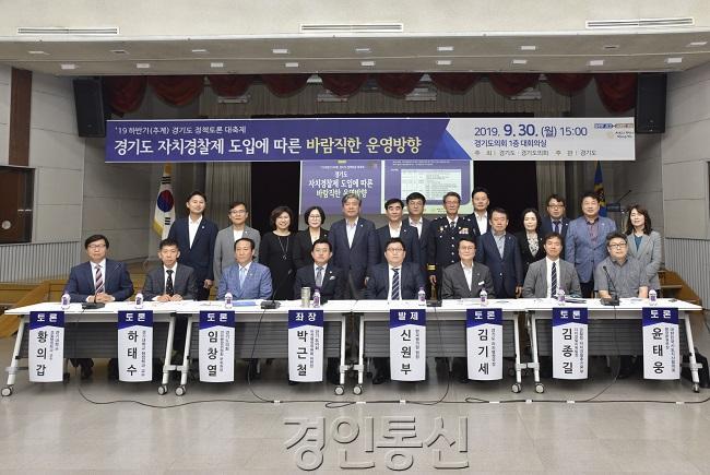 22경기도 경기도의회 자치경찰제 도입 토론회.jpg