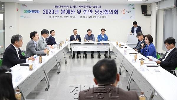 더불어민주 화성갑 지역위 - 화성시 당정협의회 모습.jpg