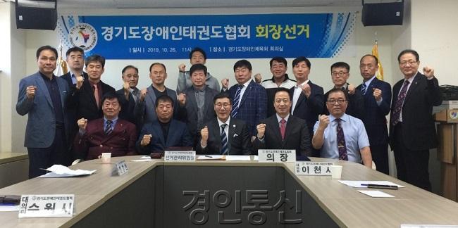 태권도협회 회장선거.jpg