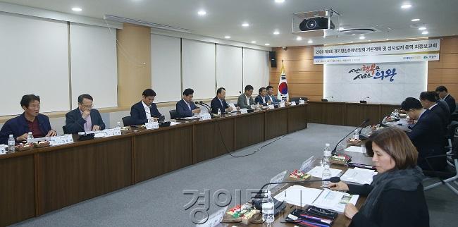 2.제8회 경기정원문화박람회 최종용역보고회 개최 (1).jpg