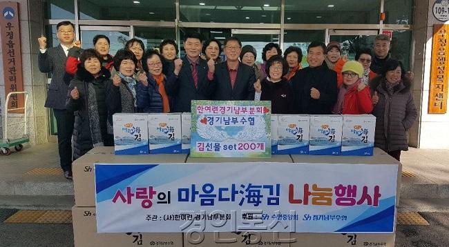 22경기남부수협 후원 기념촬영 모습.jpg
