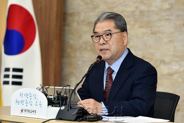2020 경기도교육감 신년사1.JPG