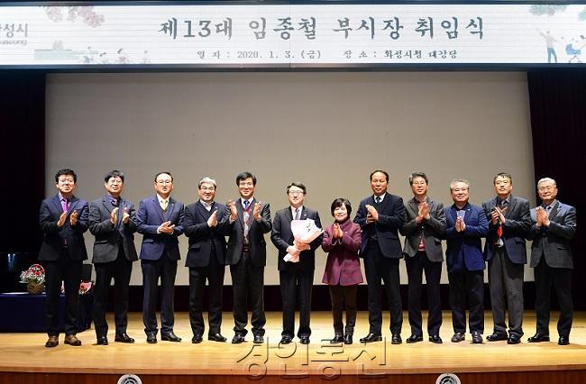 2임종철 화성부시장 취임식 기념촬영 모습.jpg