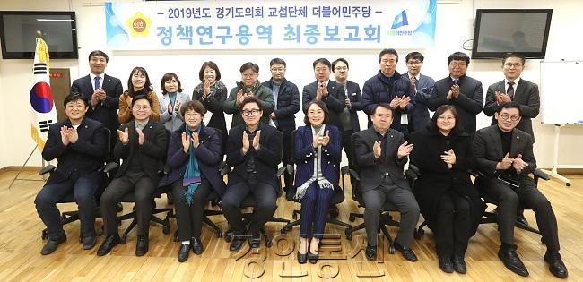 200107 안혜영 부의장, 교섭단체 정책연구용역 최종보고회 (2).jpg