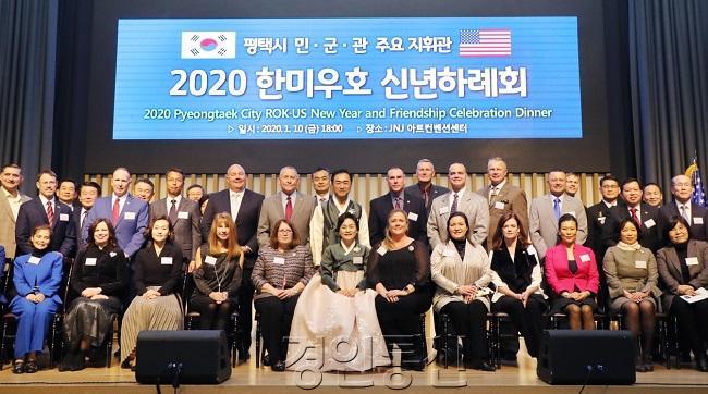 사진_01-11-01-1_평택시,_2020_한미우호_신년하례회_개최.jpg