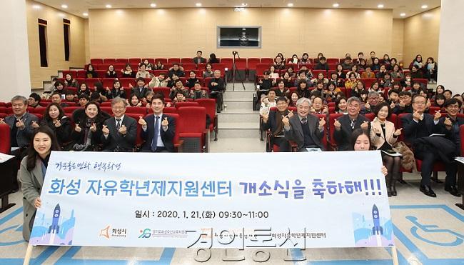 2자유학년제지원센터 개소식 기념촬영 모습.jpg