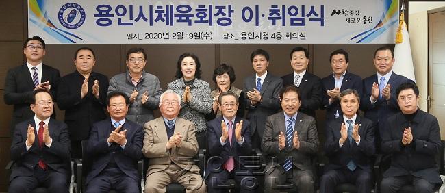 2 용인체육회장 이·취임식.JPG