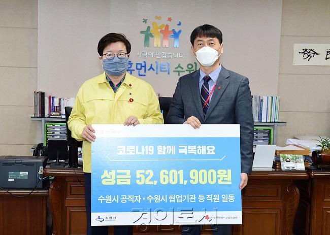 수원시 공직자, 협업·위탁기관 직원, 코로나19 성금 5260만 원 모금.jpg
