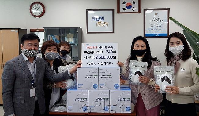 수원시여성리더회, 코로나19 확산 방지 위한 보건용마스크·후원금 기부.jpg