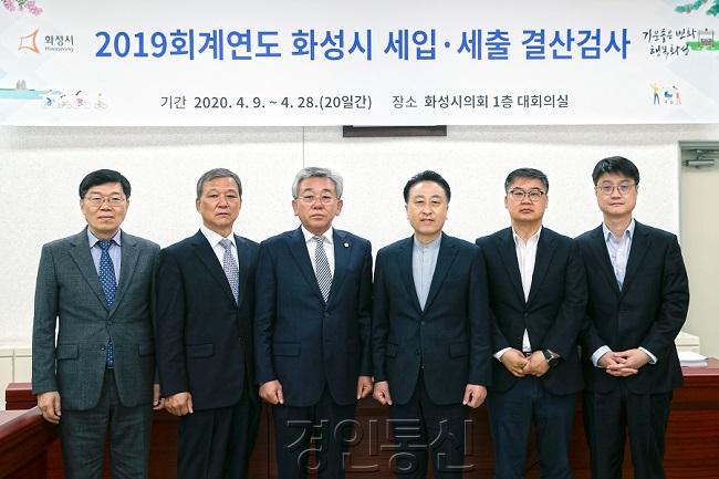 2)화성시의회, 2019 회계연도 결산검사위원 위촉장 수여.jpg