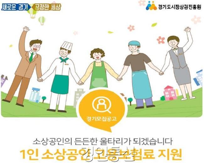 소상공인+고용보험료+지원.JPG