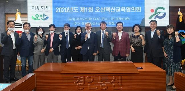 2.오산혁신교육협의회(2).JPG