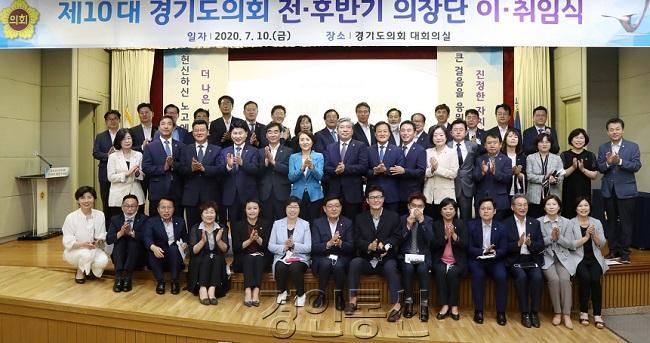 200710 경기도의회 의장단 전후반기 이취임식 (6).jpg