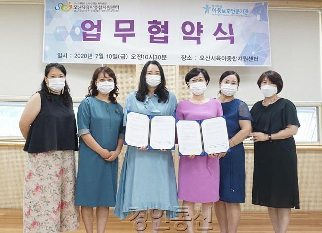 7.오산시육아종합지원센터-업무협약식.JPG