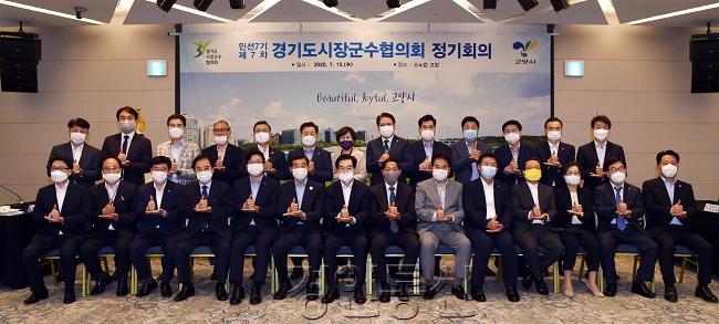 1.민선7기 제7차 경기도시장군수협의회 정기회의_01.JPG