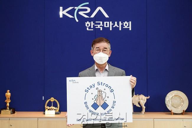2   .스테이 스트롱 캠페인에 참여하는 한국마사회 김낙순 회장.jpg