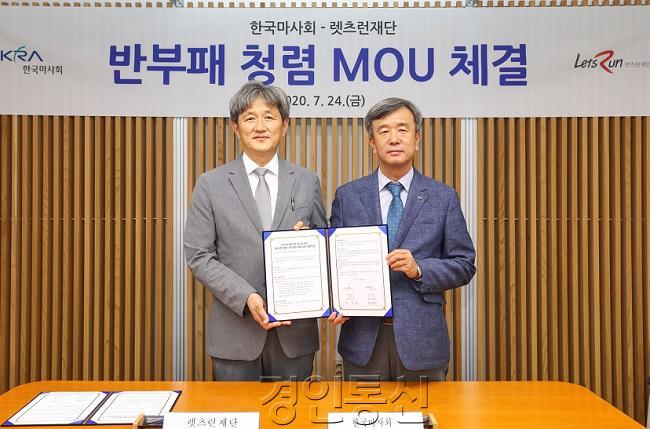 2   왼쪽부터 렛츠런재단 최인용 사무총장, 한국마사회 정기환 상임감사.jpg