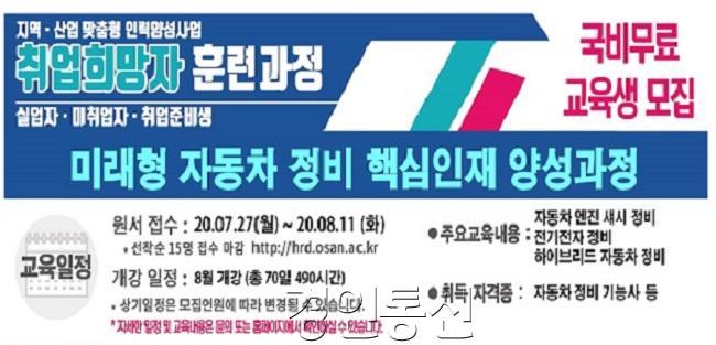2  오산대학교HRD사업단_미래형 자동차 정비.jpg