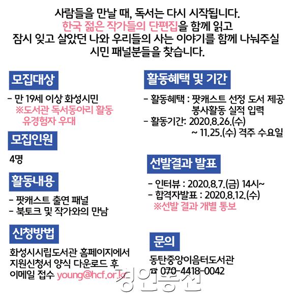 화성시 도서관 팟캐스트 [북새통] 포스터.png