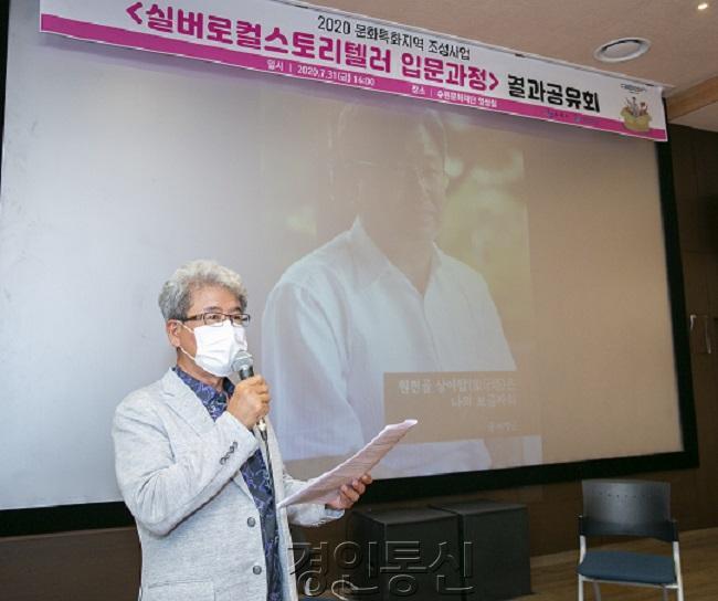 사진자료_실버로컬스토리텔러 경과공유회 (1).jpg