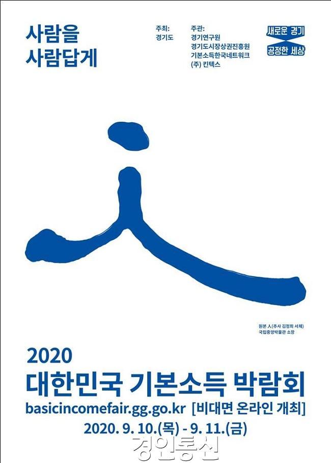 2020기본소득박람회+포스터.jpg
