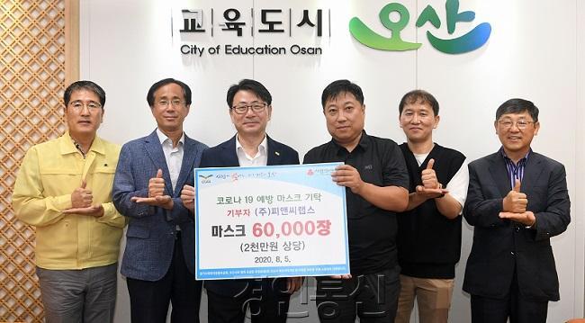 7.(주)피앤씨랩스마스크기탁식_2.JPG