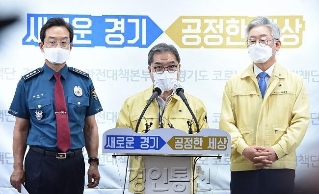 0818 이재정교육감 합동기자회견(사진1).JPG