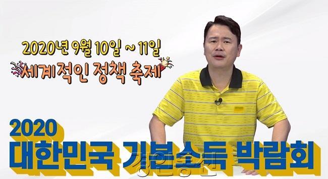 1.기본소득+박람회+홍보영상.jpg