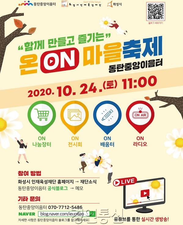 포스터_온마을축제(최종).jpg