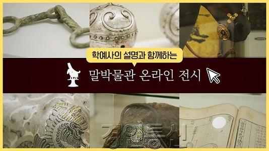말박물관 유튜브 영상 썸네일.jpg