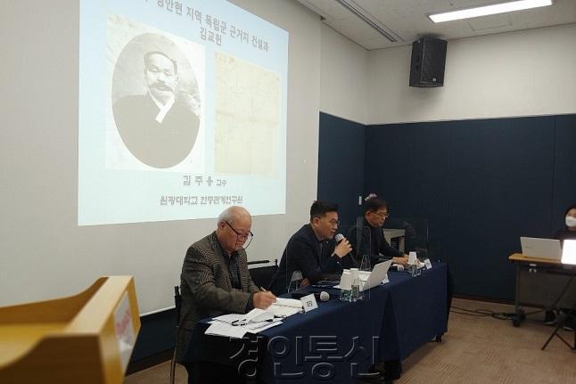 사진4-1. 독립운동가 '김교헌' 온라인 학술세미나.jpg