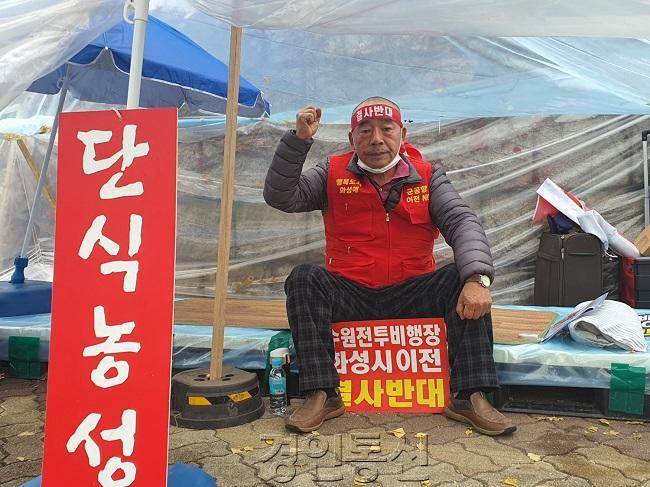 사진2-1. 단식 투쟁에 나선 홍진선 화성시 범대위 상임위원장.jpg