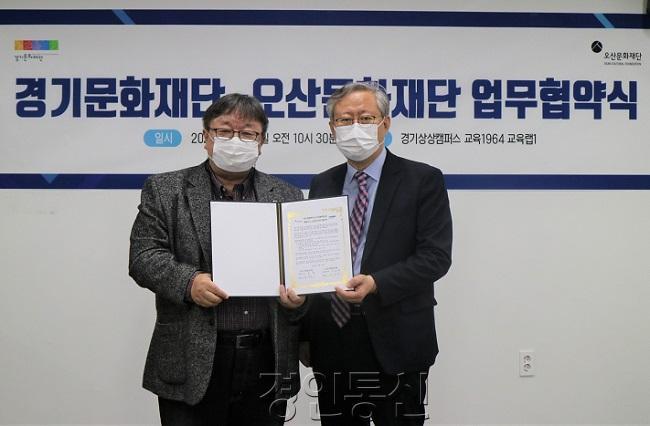 2.오산문화재단 업무협약.jpg