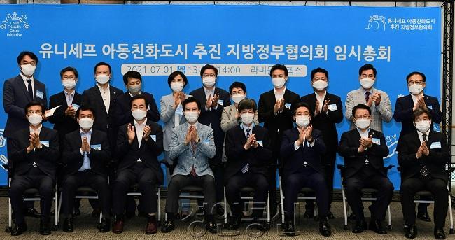 사진5-4. 유니세프 아동친화도시 25th 지방정부협의회 선언식.JPG