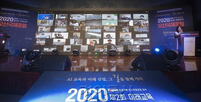 미래교육오산국제포럼_0323.jpg